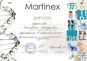 Сертификаты_косметолога_20