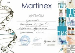 Сертификаты_косметолога_21