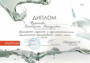 Сертификаты_косметолога_22