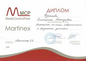 Сертификаты_косметолога_23