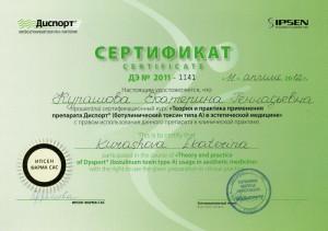 Сертификаты_косметолога_25