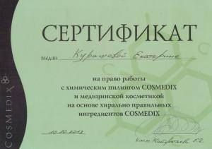 Сертификаты_косметолога_26