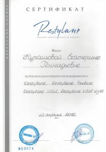 Сертификаты_косметолога_27