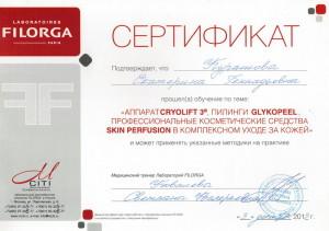 Сертификаты_косметолога_28