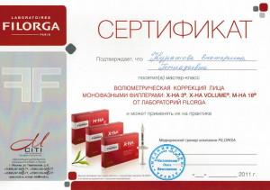 Сертификаты_косметолога_29