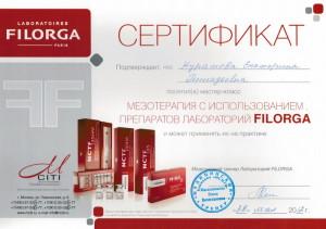 Сертификаты_косметолога_30