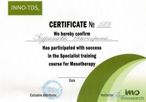 Сертификаты_косметолога_31