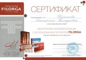 Сертификаты_косметолога_32