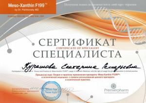 Сертификаты_косметолога_33