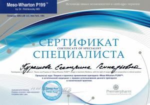 Сертификаты_косметолога_34