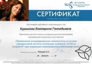 Сертификаты_косметолога_35