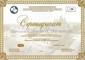 Сертификаты_косметолога_36