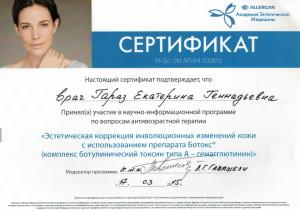 Сертификаты_косметолога_37
