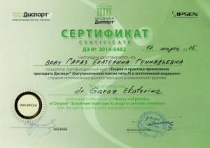 Сертификаты_косметолога_38