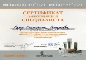 Сертификаты_косметолога_39