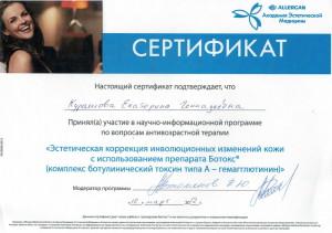 Сертификаты_косметолога_40