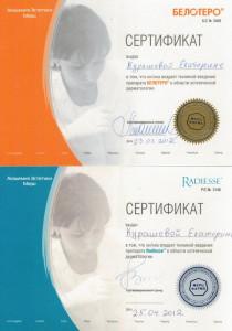 Сертификаты_косметолога_41