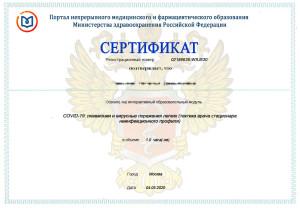 covid-19_sertificate1