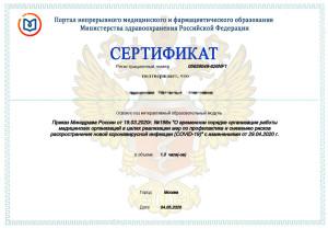 covid-19_sertificate2