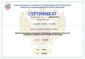 covid-19_sertificate3