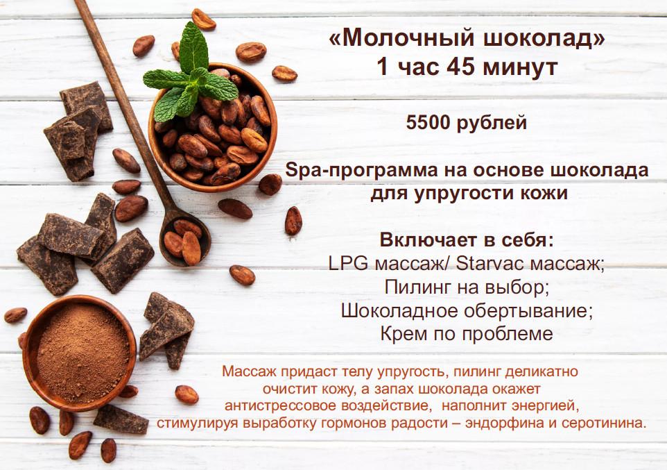 СПА программа Молочный шоколад 5500руб