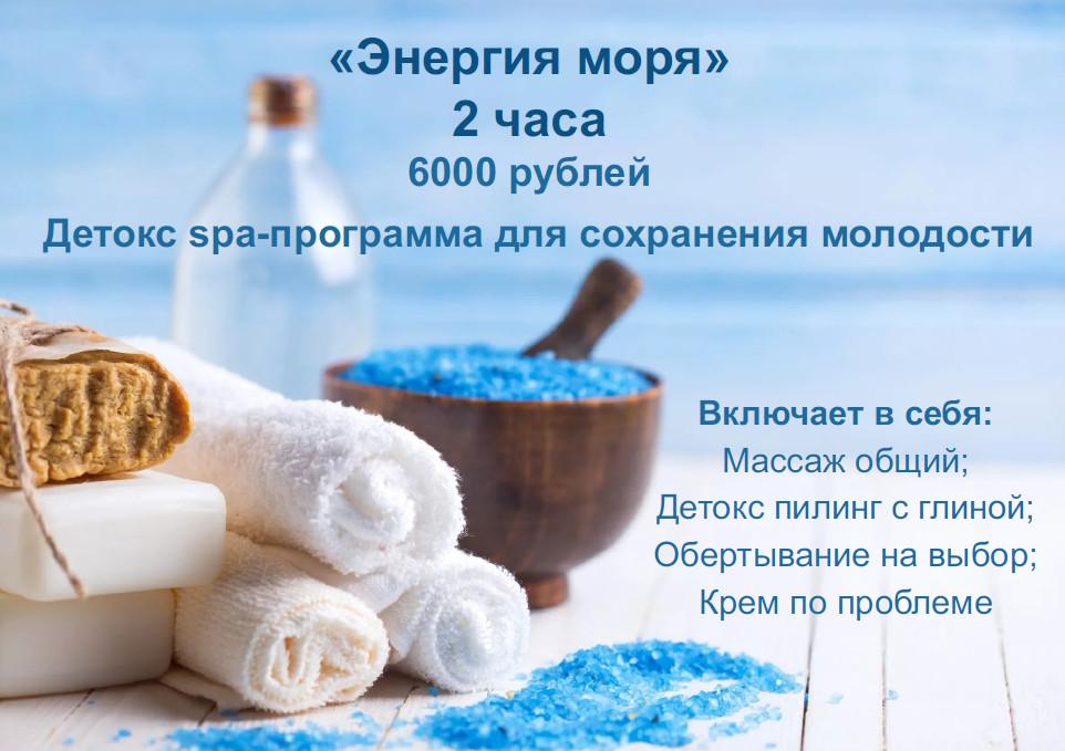 СПА программа Энергия моря 6000 руб