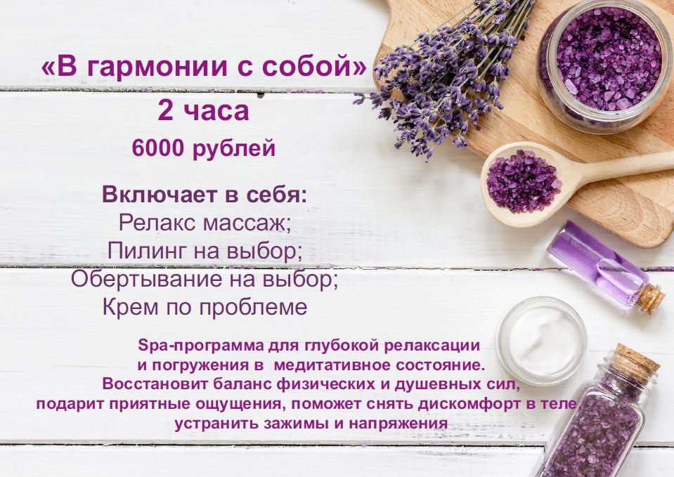 СПА программа В гармонии с собой 6000 руб