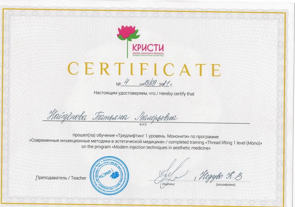 Сертификат косметолог Тредлифтинг